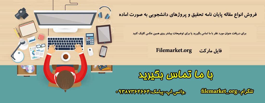 [تصویر:  453453_filemarket.org-project-1.jpg]